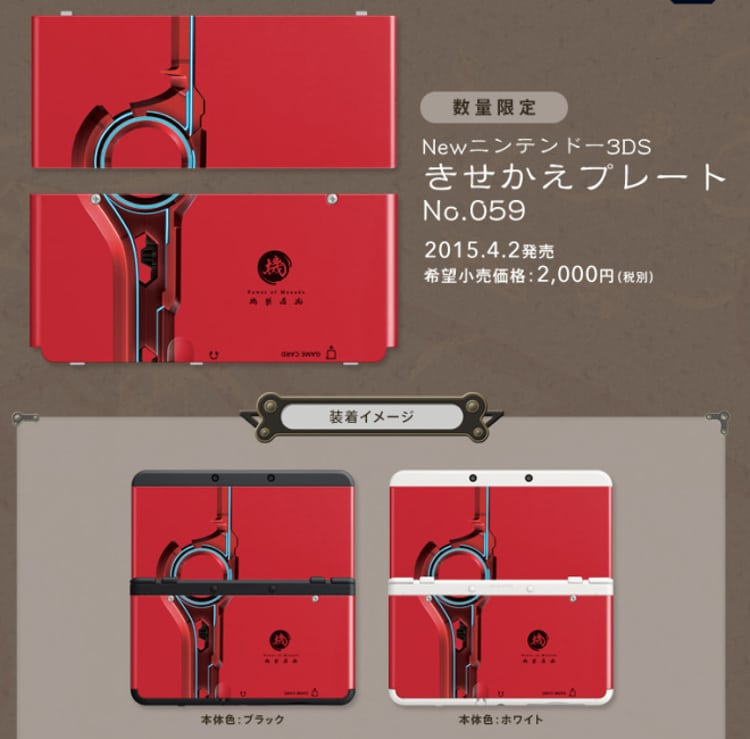 New Nintendo 3DS tendrá carcasas de Xenoblade Chronicles pero sólo en Japón