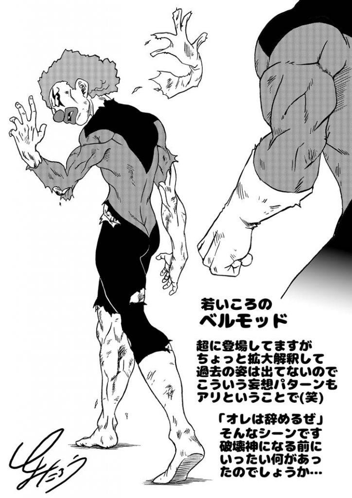 Vermoud Dragon Ball Super