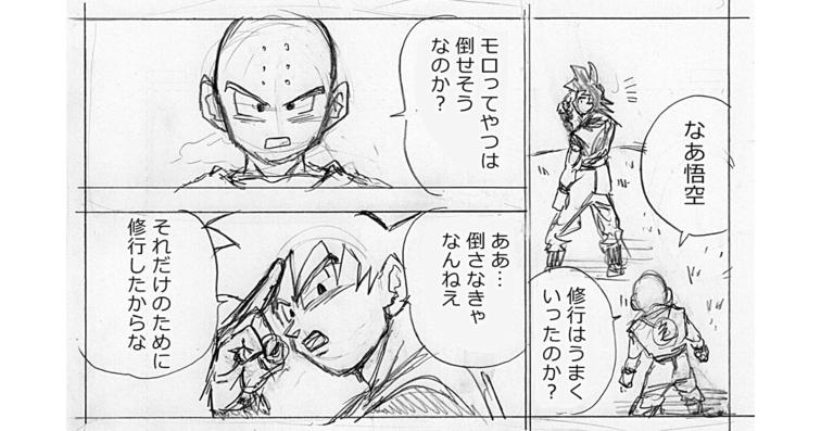 Goku Krilin DBS 58