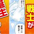 """""""El guerrero más fuerte del universo nacerá pronto"""" en Dragon Ball Super"""